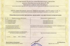 akkreditatsiya2