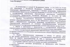 akkreditatsiya3
