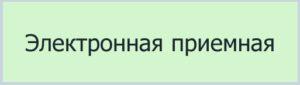 кнопка эп