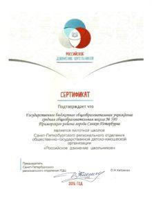 pilotnaya-shkola