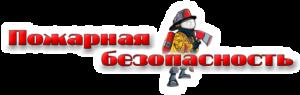 пожарная-безопасность